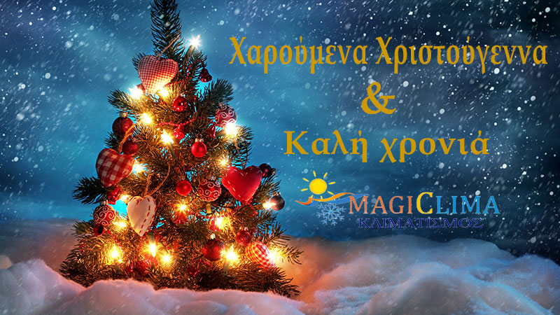 χαρούμενα Χριστούγεννα